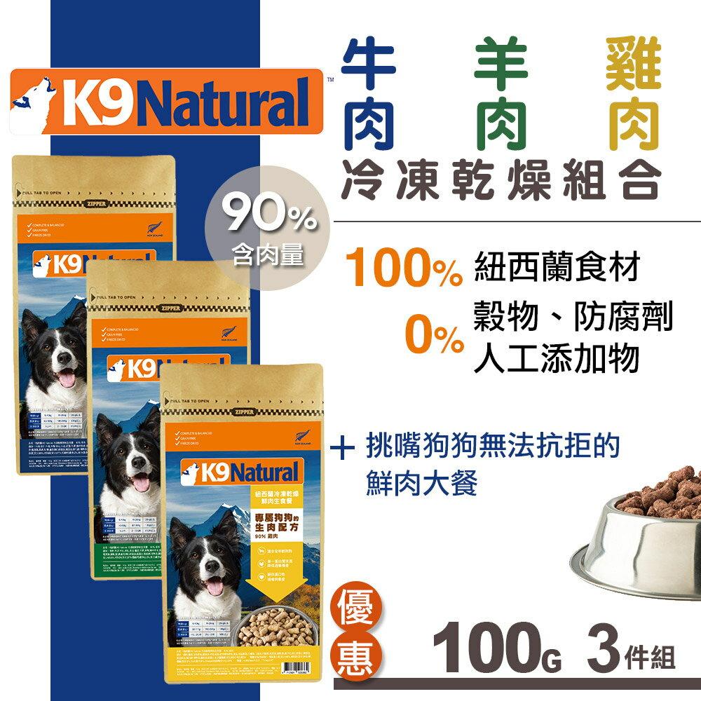 【SofyDOG】K9 Natural 紐西蘭狗狗生食餐(冷凍乾燥) 100g 三件優惠組 口味各一 - 限時優惠好康折扣