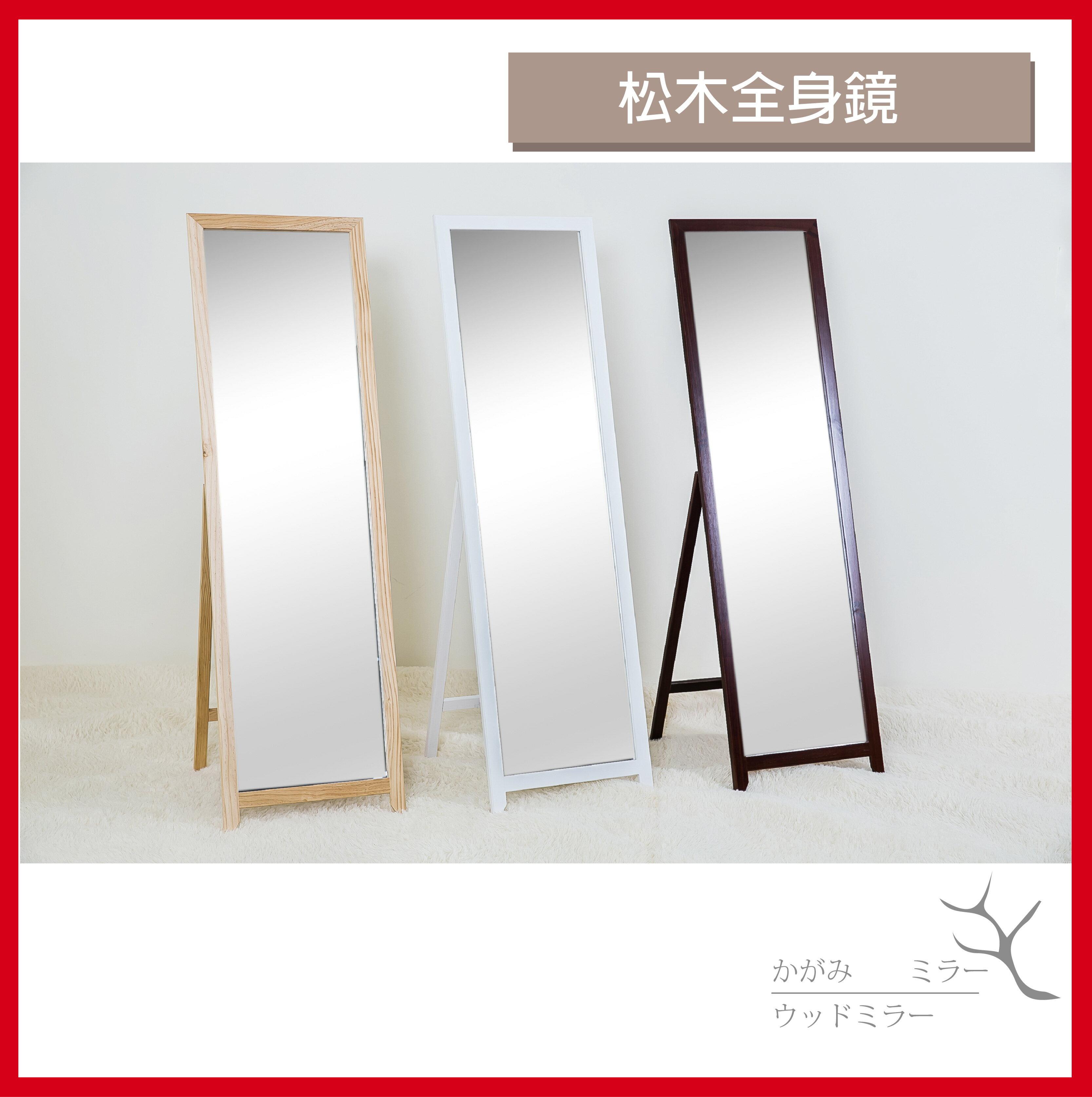 [免運] 三色可選 台灣玻璃 松木邊框 實木 立鏡 連身鏡 穿衣鏡 化妝鏡 落地全身鏡 全身立鏡 全身鏡 白色/原木色/胡桃木色