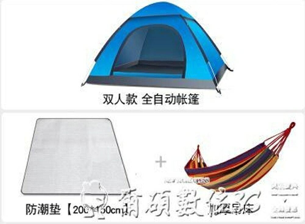 戶外帳篷全自動家庭加厚防雨雙人2單人露營野營野外二室一廳LX 清涼一夏特價