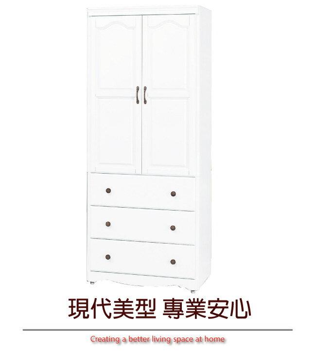 ~綠家居~米可白 2.8尺木紋開門式三抽衣櫃  收納櫃 開放層格+吊衣桿