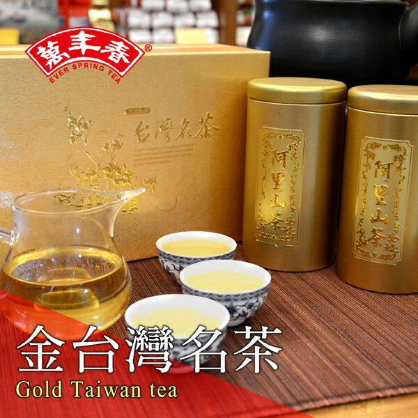 《萬年春》金台灣名茶茶葉禮盒150公克(g)*2罐 / 盒 0