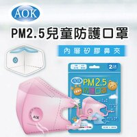 居家生活百貨用品推薦【任三入9折】AOK飛速 - 530V PM2.5兒童防護口罩 2入/袋 【好窩生活節】。就在小奶娃婦幼用品居家生活百貨用品推薦