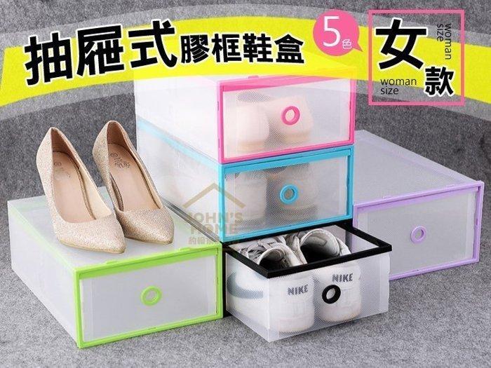 約翰家庭百貨》【SA252】透明抽屜式膠框鞋盒女款 彩框鞋子收納盒 DIY組合式鞋盒 整理箱 置物盒 5色可選 換季收納