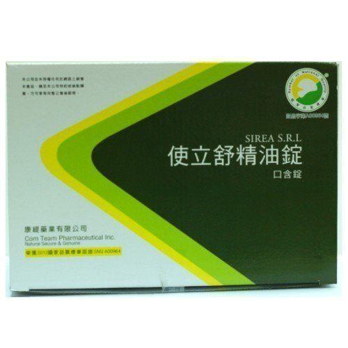 使立舒精油錠義大利原廠25袋盒◆德瑞健康家◆