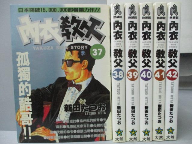 ~書寶 書T4/漫畫書_HBK~內衣教父_37~42期間_共6本合售_新田