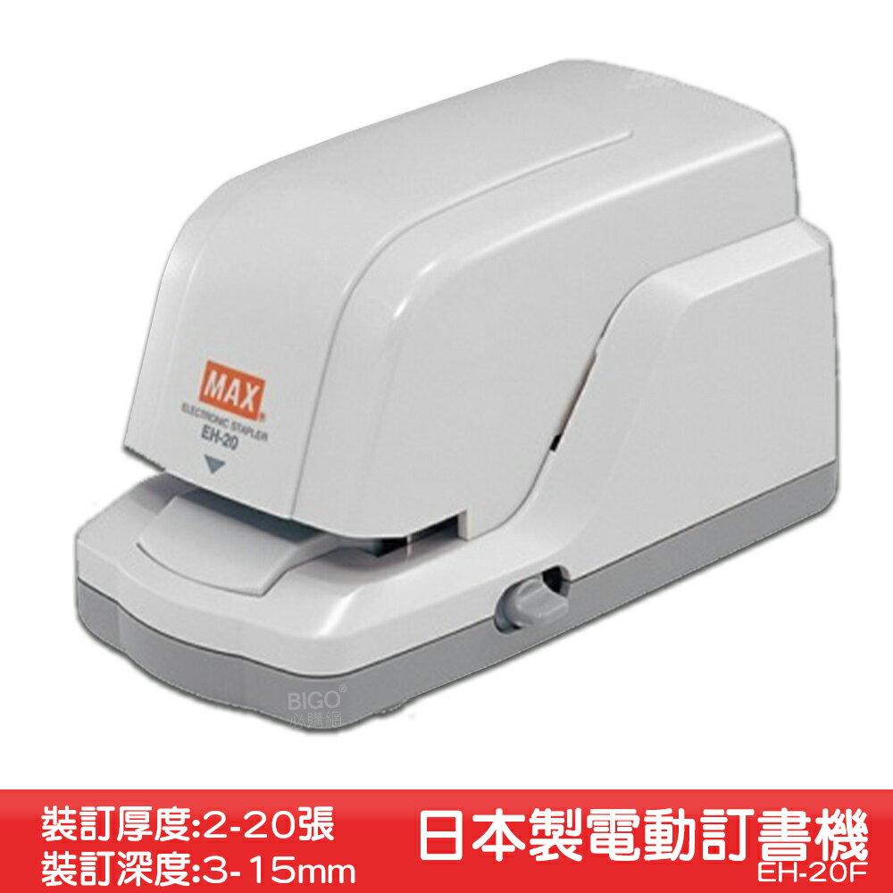 【日製】MAX 電動訂書機 EH-20F 釘書機 自動訂書機 自動釘書機 裝訂 訂書器 訂書針 文具用品