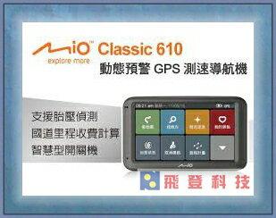 【GPS測速導航機】送保護貼 Mio Classic 610 動態預警GPS測速導航機 公司貨含稅開發票