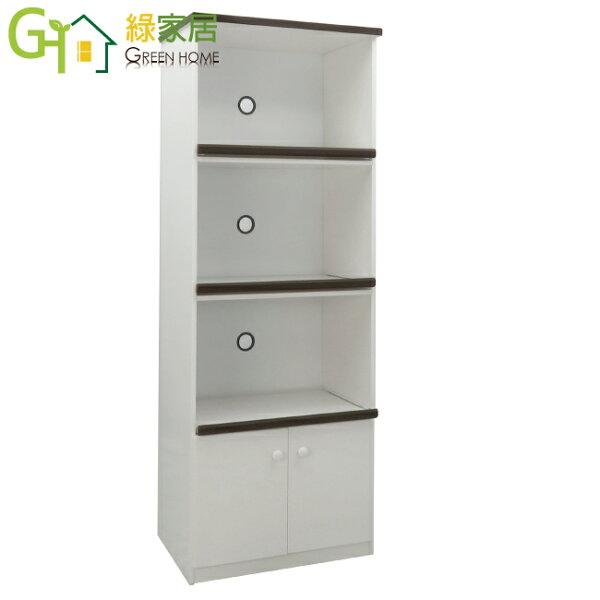 【綠家居】羅米斯環保2.2尺塑鋼二門高餐櫃收納櫃(二色可選)