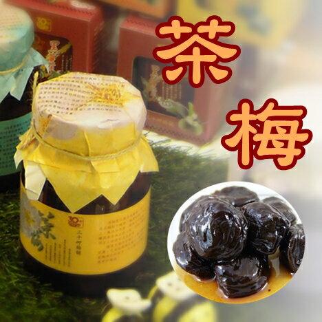 【 玻璃罐裝 茶梅 650gx1】玻璃罐裝精選大顆果肉 自然茶香四溢  郊遊 旅行 暈車 反胃食慾不佳來一顆 大罐裝梅汁多更多
