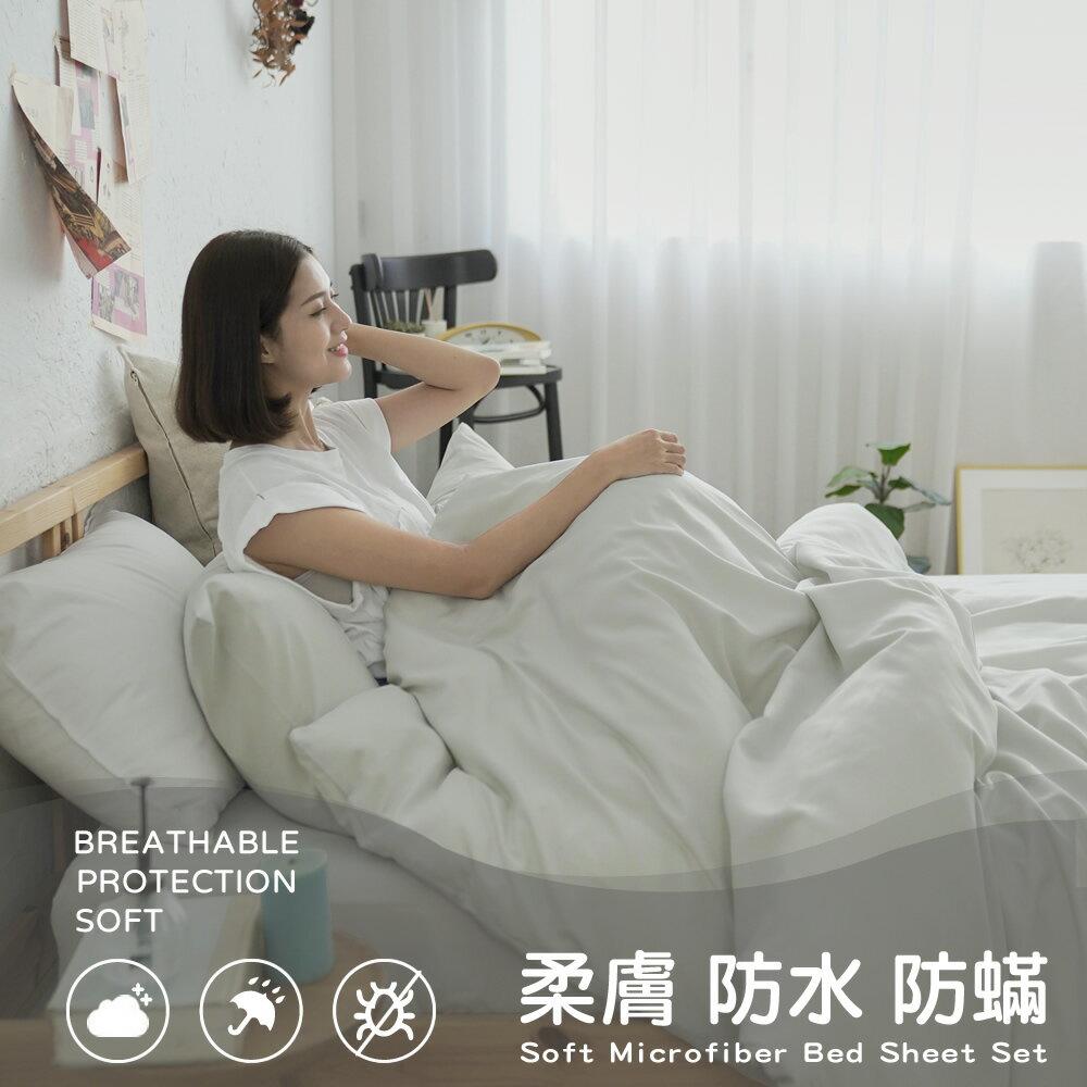 清新素色防水防蹣床包組|床包被套組(單人/雙人/加大)|被套|枕套|台灣製【城市灰】