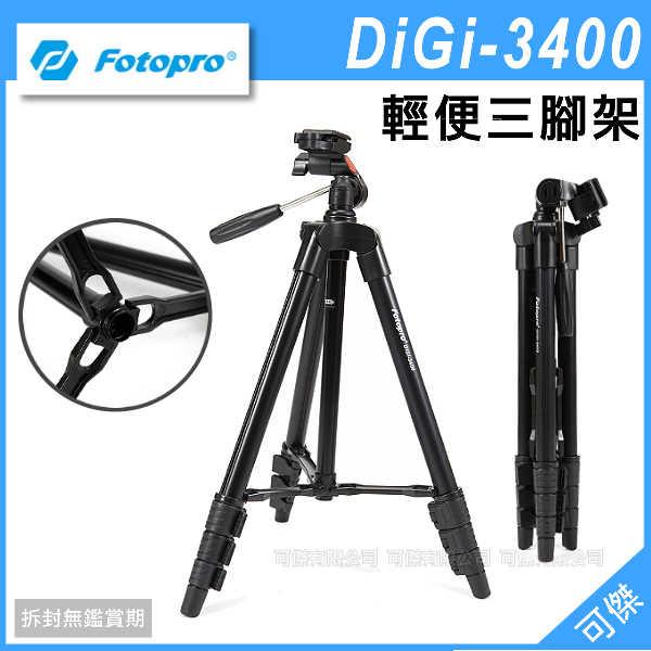 可傑 Fotopro DIGI~3400 DIGI3400  輕便三腳架 旅遊系列  貨