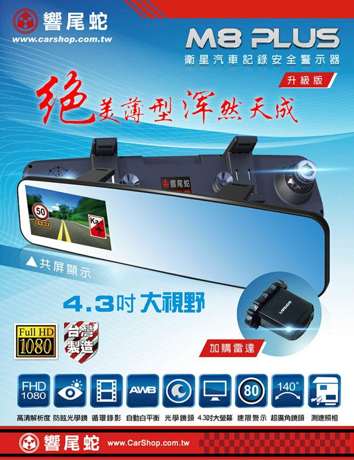 ~育誠科技~送32G卡 3孔 天線~響尾蛇 M8 Plus ~ 後視鏡 GPS固定測速器