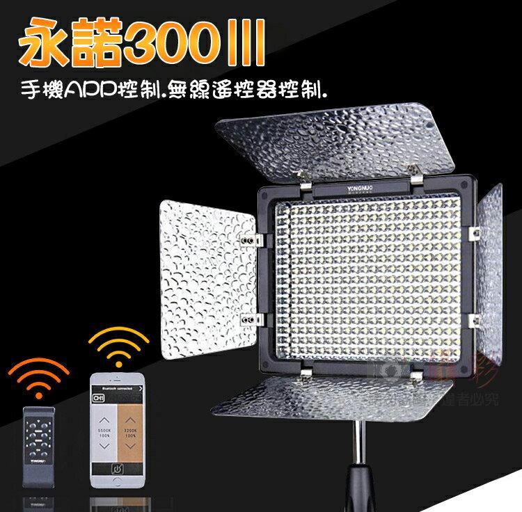 攝彩@永諾 YN300III雙色溫持續燈 B款F750電池充電器套組 無線遙控 可調色溫版 LED數字顯示螢幕 攝影燈