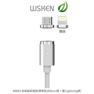 【愛瘋潮】WSKEN Mini2 金屬磁吸線組(帶燈)(標準版) Micro 頭 + 贈 Lightning 頭 磁吸 充電 數據線