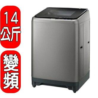 《特促可議價》HITACHI日立【SF140XWV】洗衣機《14公斤》