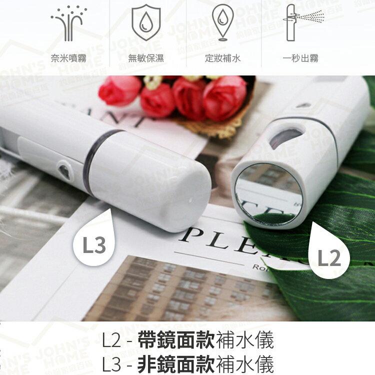 奈米噴霧臉部補水儀 20ml隨身加濕美容儀 USB充電便攜手持面部保濕護膚水霧蒸臉器冷噴儀【ZI0104】《約翰家庭百貨 6