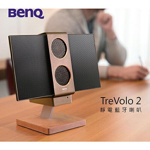 集雅社影音家電旗艦館:BenQ靜電藍牙揚聲器TreVolo2可攜式無線揚聲器公司貨免運0利率
