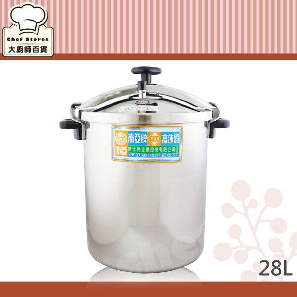 南亞不鏽鋼快鍋營業用28L / 65人份壓力鍋商用快鍋-大廚師百貨 2