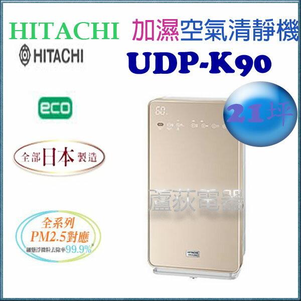 【日立~蘆荻電器】全新【HITACHI 日立集塵/脫臭/加濕三合一空氣清淨機】UDP-K90另售UDP-J60.UDP-J70.UDP-K80.UDP-LV100.UDP-K110