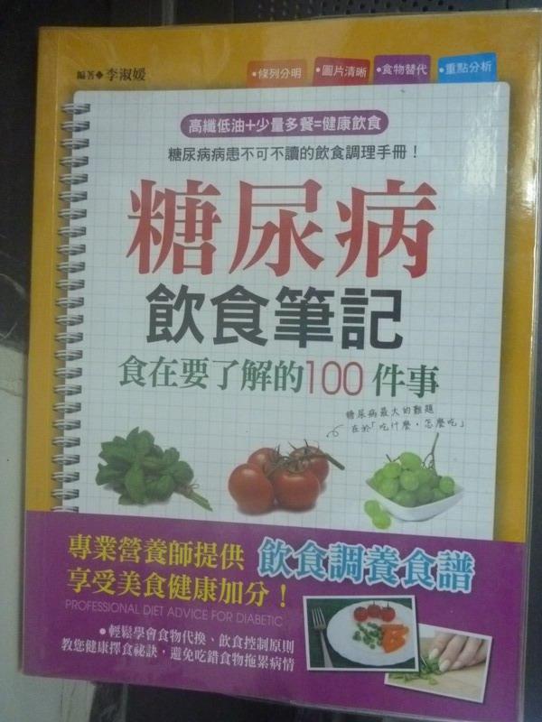 【書寶二手書T3/養生_QIF】糖尿病飲食筆記:食在要了解的100件事_李淑媛