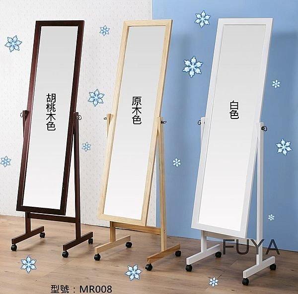實木附輪立鏡 穿衣鏡 全身鏡 三色【馥葉】型號MR008