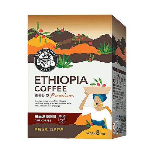 精品濾掛咖啡-衣索比亞(10公克x8包/盒)