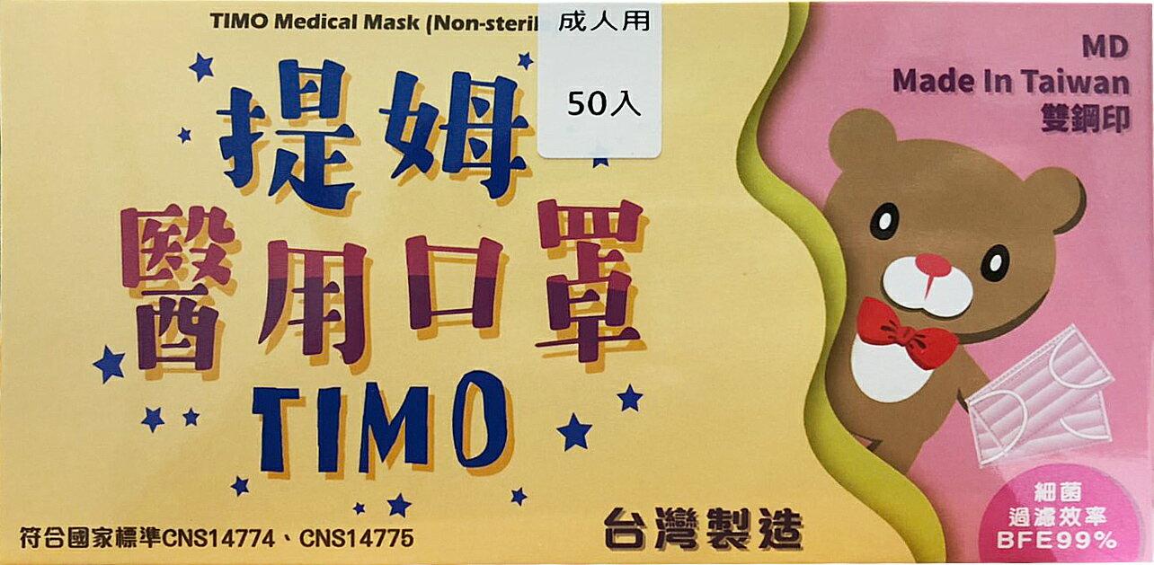 提姆 醫用口罩(未滅菌)雙鋼印【康鄰超市】