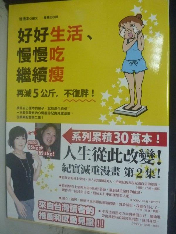 【書寶二手書T6/美容_LIY】好好生活、慢慢吃繼續瘦:再減5公斤,不復胖!_渡邊本