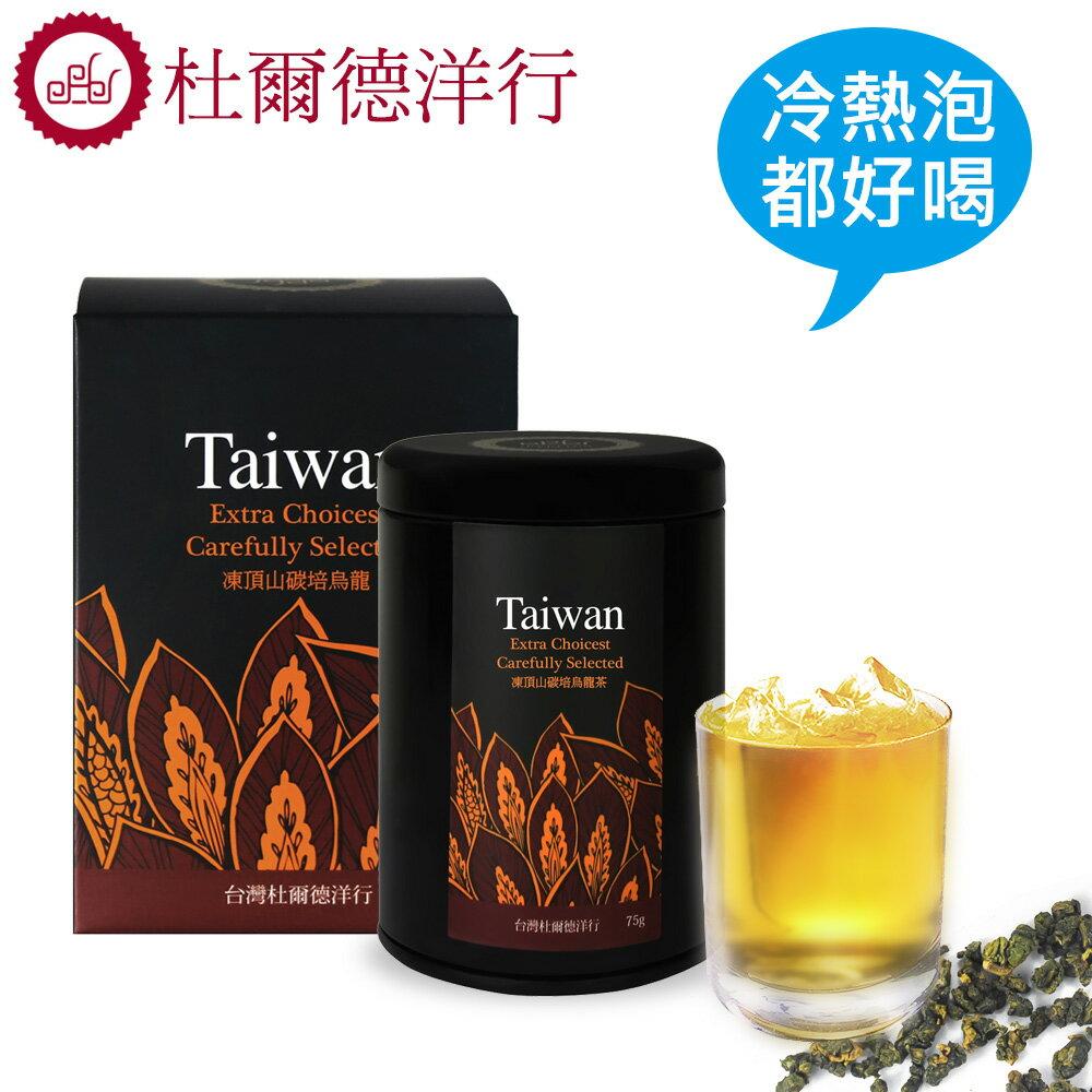 【杜爾德洋行 Dodd Tea】嚴選凍頂山碳培烏龍茶75g (TRO-E75)