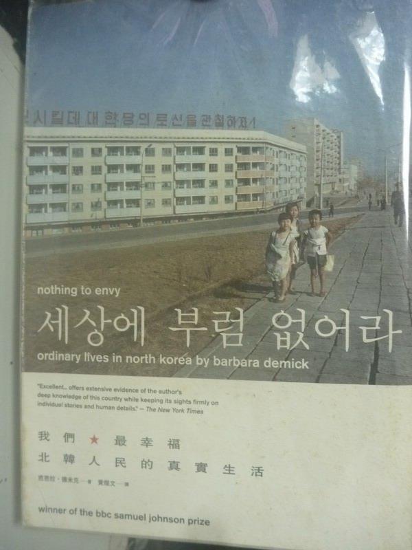 ~書寶 書T8/社會_LNA~我們最幸福:北韓人民的真實 _芭芭拉.德米克 ~  好康折扣