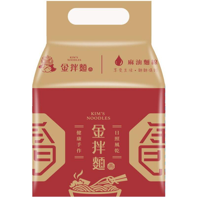 金門拌麵線【私房麻油口味】110g*4入/袋