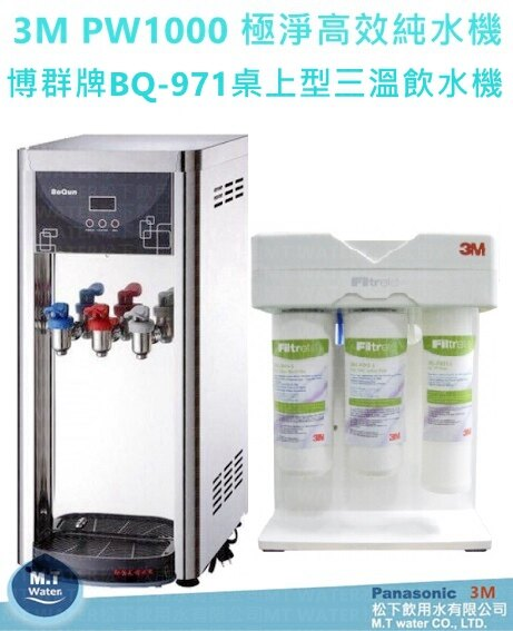 博群BQ-971冰溫熱桌上型三溫飲水機搭載3M PW1000 RO純水機/全省專業安裝(自動補水/熱交換功能不喝生水)來電享好禮