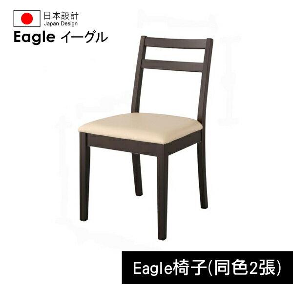 【台灣Eagle】日本設計延伸餐桌系列_椅子x2張(只有椅子) - 限時優惠好康折扣