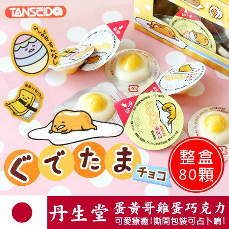 日本熱銷款 丹生堂 蛋黃哥雞蛋巧克力 (盒裝80入) 占卜巧克力 雞蛋巧克力 蛋黃哥巧克力 300g 進口零食【N101074】