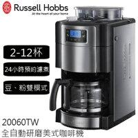 消暑廚房家電到【領券85折】Russell Hobbs 英國羅素 全自動研磨咖啡機 20060-56TW 分期0利率 20060TW