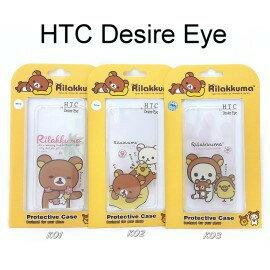 拉拉熊 懶懶熊 透明軟殼 HTC Desire Eye M910x【San-X 台灣正版授權】Rilakkuma