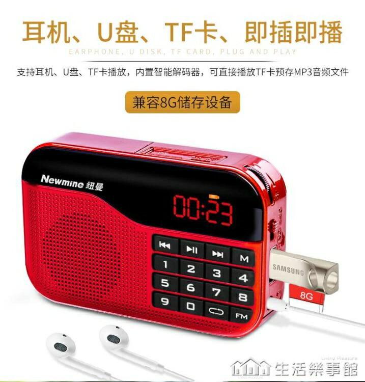 收音機老人老年人便攜式播放器充電廣播隨身聽半導體音樂聽歌戲曲聽戲唱戲 愛尚生活