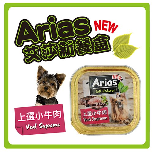 【力奇】新艾莎餐盒 上選小牛肉 -100g-30元【新包裝】 可超取(C181B13)