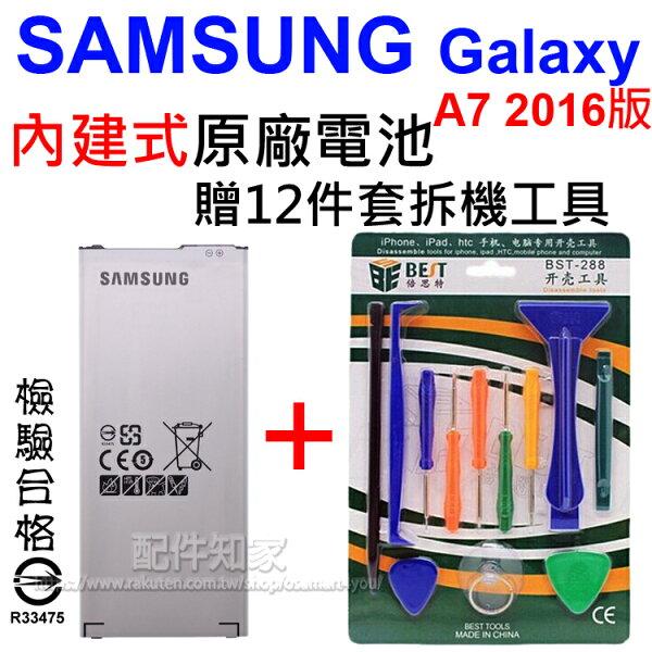 【贈12件套拆機工具】三星SAMSUNGGalaxyA72016版A710需拆解手機內建式原廠電池BA710ABE3300mAh-ZY