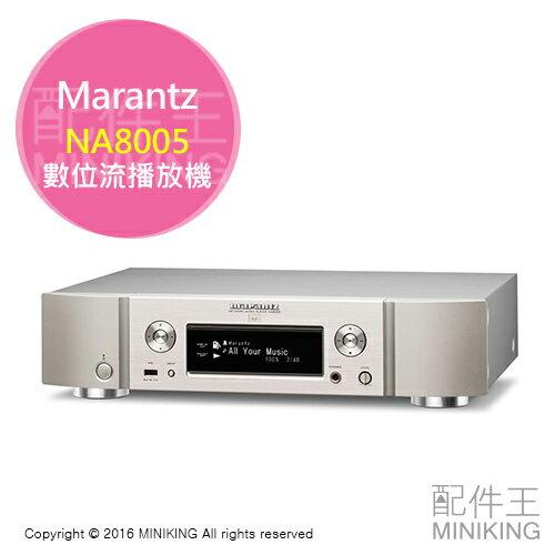 【配件王】日本代購 Marantz NA8005 擴大機 網路音樂數位流播放機 DSD USB-DAC 手機平板