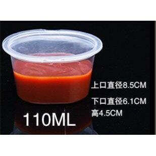 【嚴選SHOP】20入 110ML醬料杯 一體成形 打包盒 調味料 外帶盒 奶酪杯 試飲杯 塑膠杯 果凍杯 【S008】