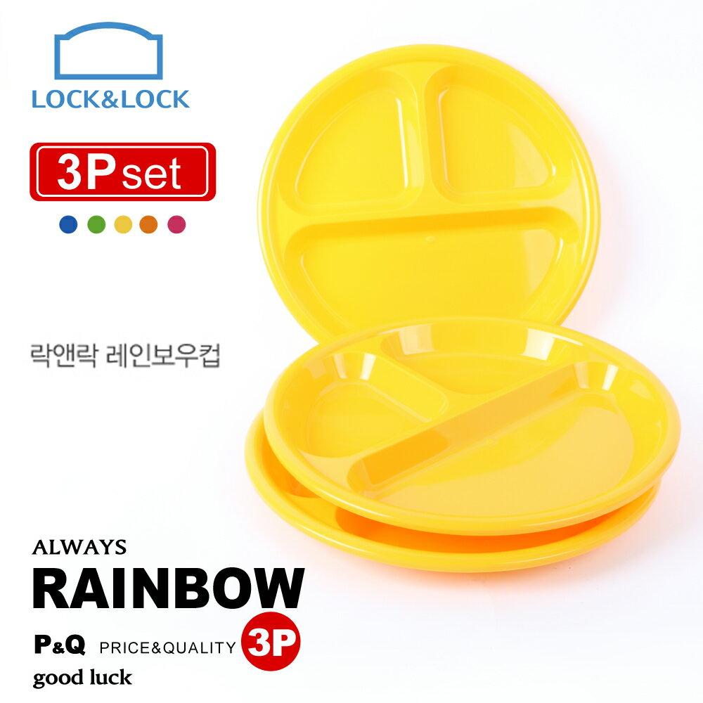~樂扣樂扣~P  Q PP彩虹疊疊樂餐盤  分隔圓盤3入組 黃