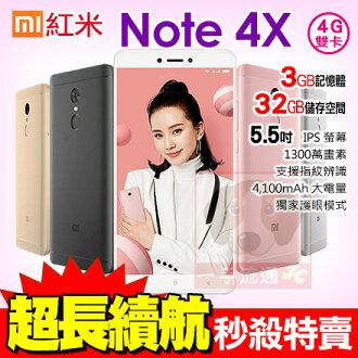 紅米Note 4X 3G/32G 5.5吋 多彩金屬 4G 八核心 智慧型手機 小米