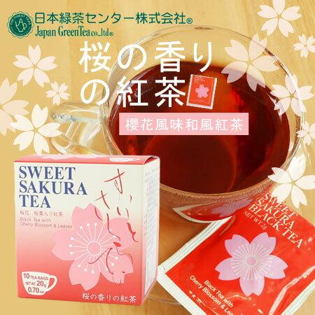 日本Sweetsakuratea櫻花風味和風紅茶20g紅茶櫻花紅茶櫻花限定沖泡飲品【N102883】