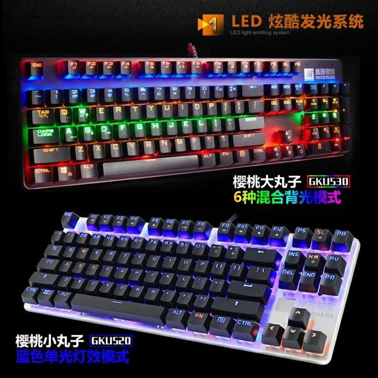 單手鍵盤 優派青軸真機械鍵盤有線魔器帝國GKU520電競87鍵104鍵數字小型便攜游戲  新店開張全館五折