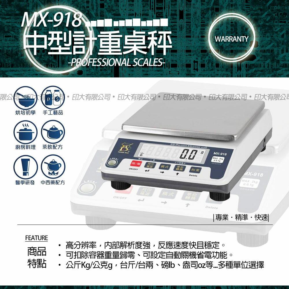 MX-918電子計重秤(中型) 磅秤 電子秤