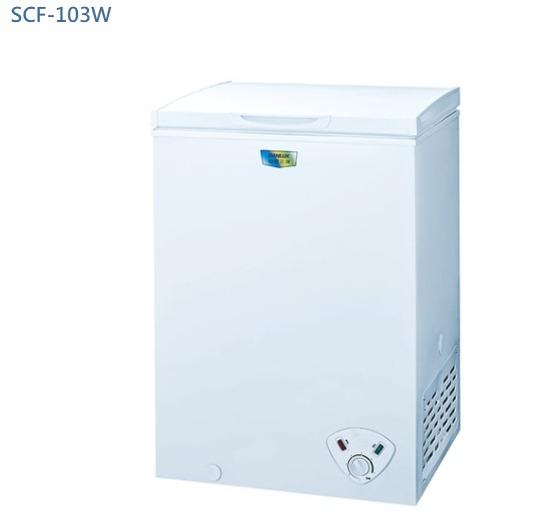 台灣三洋SANLUX103公升臥式冷凍櫃SCF-103W◆全機鐵殼防火設計
