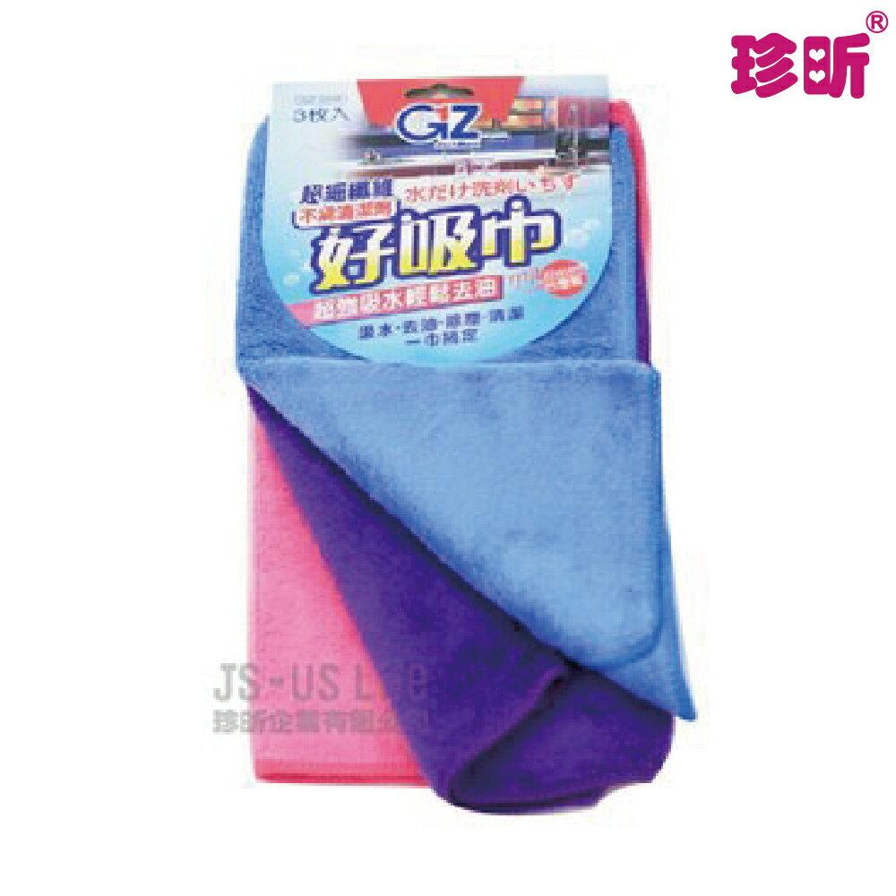 【珍昕】台灣製 超細纖維好吸巾(3枚入)(繽紛色隨機出貨)/ 超纖維抹布/抹布
