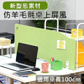 【日本林製作所】桌前型仿羊毛氈桌上屏風/隔板隔屏-固定式(適用於100cm)