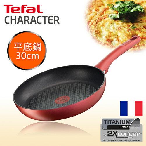 Tefal法國特福 頂級御廚系列30CM不沾平底鍋(電磁爐適用) 【APP領券再折】